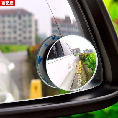 怡靈 高清無邊可調節小圓鏡 盲點鏡 倒車小圓鏡 廣角鏡 汽車后視鏡輔助鏡 哈佛哈弗H1H2H5H6H7H8H9H6酷派