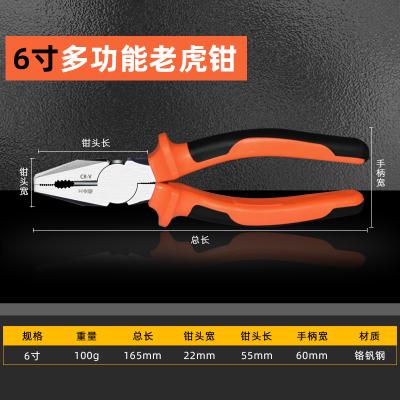老虎鉗尖嘴鉗多功能家用萬用鉗子大全古達電工工具斜口鉗工業級鋼絲鉗6寸強力老虎鉗