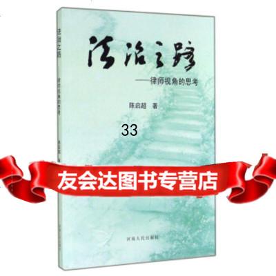 【9】法治之路:律師視角的思考9787215087439陳啟超,河南人民出版社