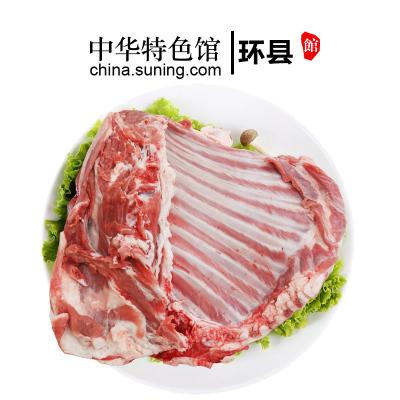 環縣羊肉甘肅深山散養爬溝黑山羊肉 羊排法式小切新鮮生羊肉燒烤火鍋生鮮食材原切整塊發貨 3斤羊排