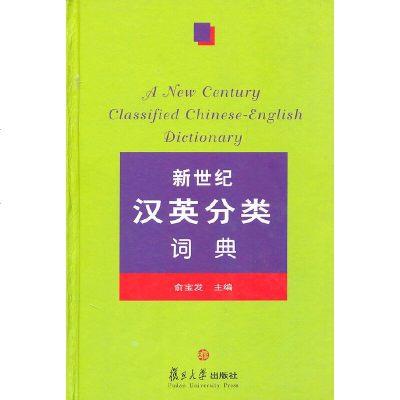925新世纪汉英分类词典