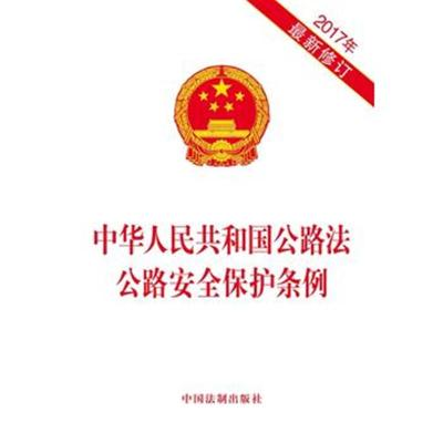 中華人民共和國公路法公路安全保護條例(2017年修訂)
