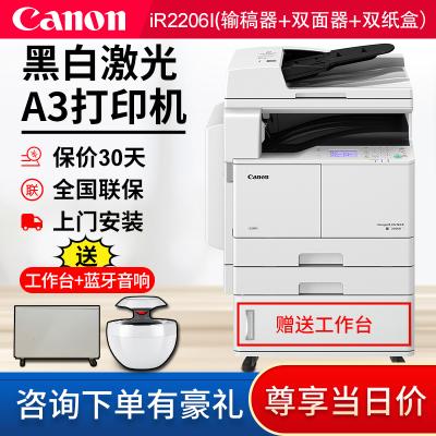 佳能(Canon)iR2206I打印機復合機黑白A3A4激光無線手機打印一體機復印機掃描IR2206i(無線WIFI+雙面輸稿器+雙紙盒)