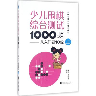 少兒圍棋綜合測試1000題 欒凱,欒指柔 編著 文教 文軒網