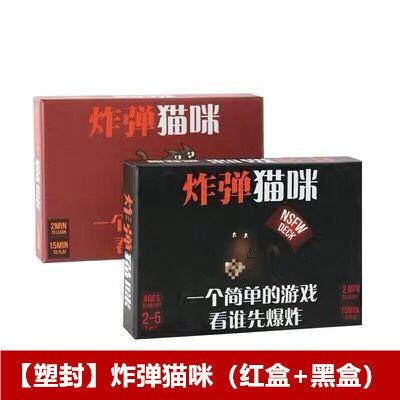 因樂思(YINLESI)爆貓咪小貓全套桌游多人擴展中文版成人休閑聚會桌面游戲卡牌