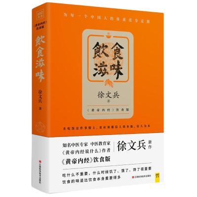 飲食滋味 《黃帝內經》飲食版!暢銷書《黃帝內經說什么》作者徐文兵重磅新作!