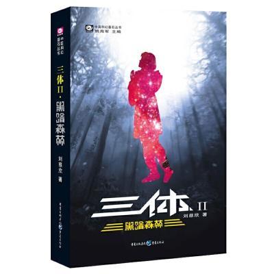 科幻小說史 9787536693968 正版 劉慈欣 重慶出版社