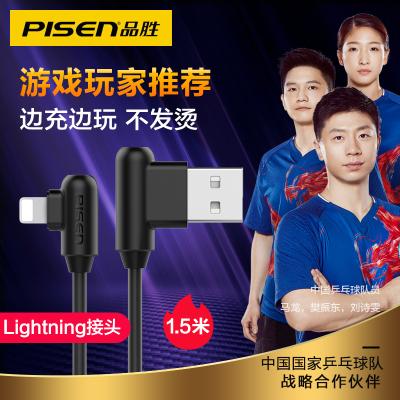 品胜苹果数据线弯头充电线1.5米 适用iPhone11pro/Xs Max/8/7手机iPad pro/air游戏专用黑
