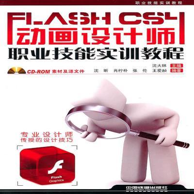 职业技能实训教程:FlashCS4动画设计师职业技能实训教程沈大林编
