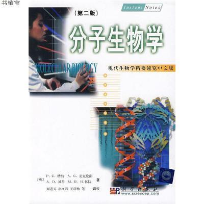 分子生物學 第二版9787030083838P. C. 特納 A. G. 麥克倫南 A. D