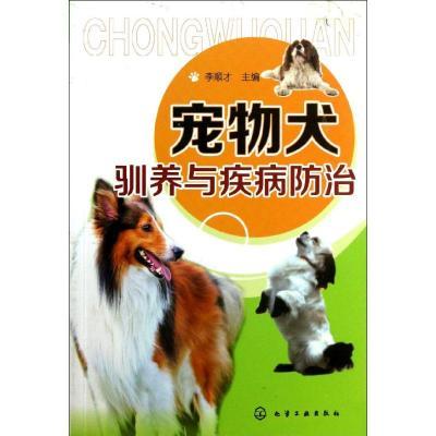 正版 宠物犬驯养与疾病防治 李顺才 编 化学工业出版社 9787122168634 书籍