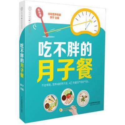 全新正版 吃不胖的月子餐(汉竹)