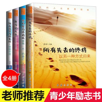 全4册 所有失去的终将以另一种方式归来 愿你的人生美好而辽阔 别在该努力的年纪徘徊不前 你的努力终将成就的自己