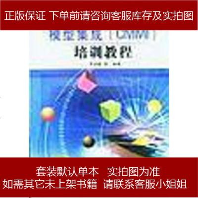 軟件能力成熟度模型集成(CMMI)培訓教程 羅運模 清華大學出版社 9787302073031