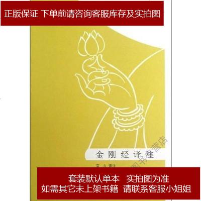 金刚经译注 宣方 中华书局 9787101087130