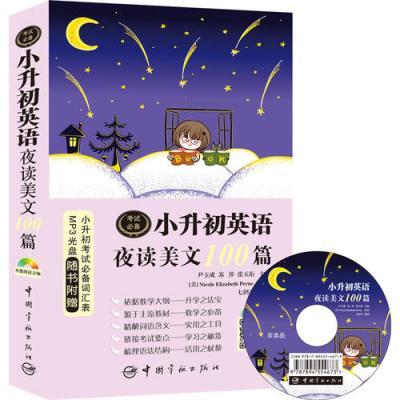 小升初英語夜讀美文100篇 隨書超值附贈外教朗讀MP3光盤 二維碼掃描音頻下載 小升初必備詞匯表!