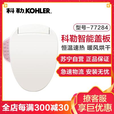 科勒KOHLER马桶盖即热智能座便盖板喷水全自动冲洗加热洁身C3-149L清舒宝缓冲智能座便盖板77284