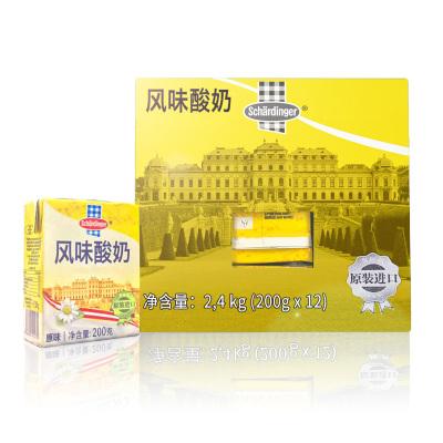 奧地利原裝進口 Schardinger 撒哈丁歌原味常溫酸牛奶200g*12盒 口感醇正