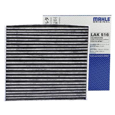 馬勒(MAHLE)空調濾清器LAK516適用于皇冠/銳志/卡羅拉/RAV4/漢蘭達/威馳/逸致/凱美瑞/普銳斯/致炫
