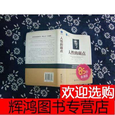 人性的弱点时光文库006职场励志06
