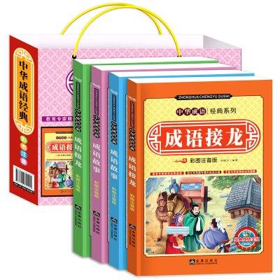 成語故事大全小學生版玩轉成語接龍書注音版兒童故事書6-7-8-9-10-12周歲一年級課外書必二三四年級讀少兒讀物小學生