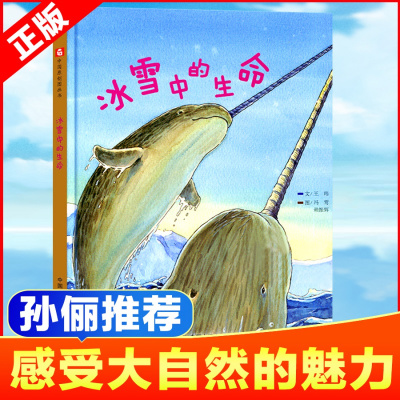 中國原創圖畫書:冰雪中的生命 冰雪極低氣候自然生物認知啟蒙圖畫書 幼兒童繪本圖畫故事書籍3-6-9-10-12歲繪本故事