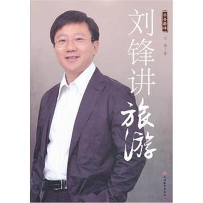 全新正版 刘锋讲旅游