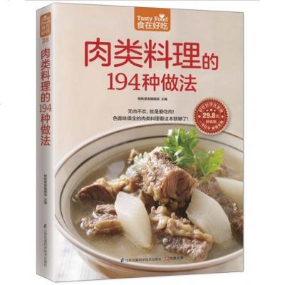 正版食在好吃:肉类料理的194种做法 色香味俱全的肉类料理 饮食营养家常菜健康菜谱