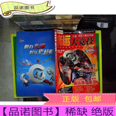 正版九成新奥运大竞技 体育竞技类游戏外设玩乐宝典 ..