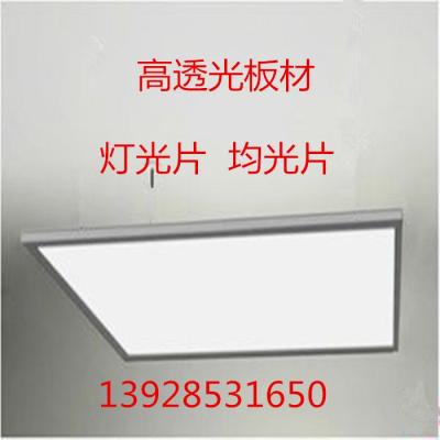 亞克力板乳白色雙面磨砂擴散板led燈罩板均光板吊頂透光板散光片