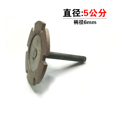 藤印象石材石工具6厘柄5公分燒結金剛石刻字電直磨機加厚開口切割片 5公分雕刻片