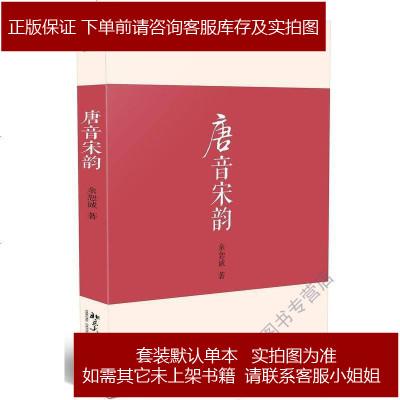 唐音宋韻 余恕誠 北京大學出版社 9787301260531