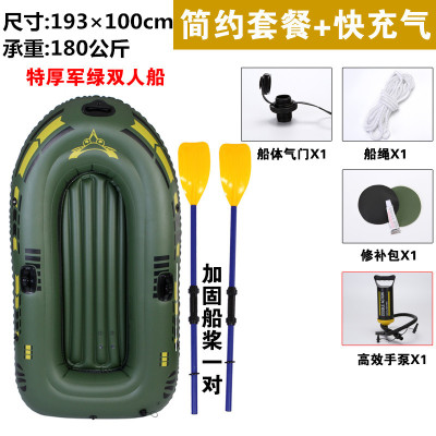 橡皮艇加厚釣魚船 二三人皮劃艇特厚充氣船氣墊船沖鋒舟釣魚艇特厚軍綠雙人船簡約+快充氣