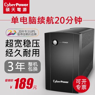 碩天Cyberpower ups不間斷電源220V家用穩壓器應急電源UT600應急電源電腦備用電源攝像頭監控電源
