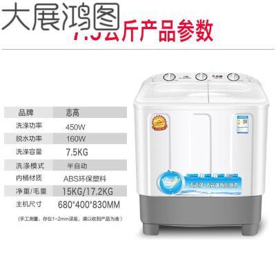 洗衣机 半自动家用双桶双杠8.5公斤大容量全波轮迷你小型甩干 7.5公斤白色洗2-3人