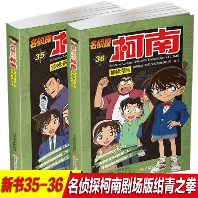 名偵探柯南劇場版紺青之拳漫畫書正版35-36冊全套2冊日本卡通漫畫懸疑推理小說連環畫故事書小學生9-12歲圖畫書