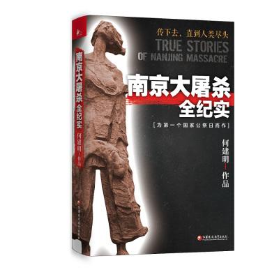 为国家公祭日而作!南京大屠杀全纪实 从报告文学角度反映南京大屠杀历史史实 正版图书出版社直供 何建明优秀作品