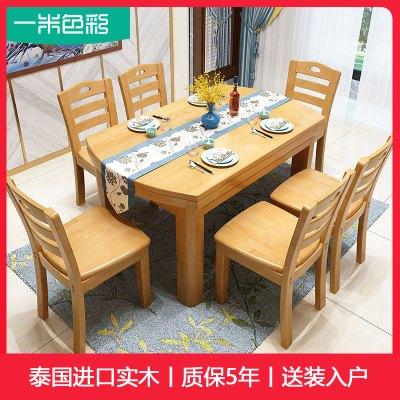 一米色彩 實木餐桌椅組合現代簡約可伸縮折疊圓桌小戶型餐桌家用吃飯桌子 餐廳家具