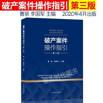 正版2020新書 破產案件操作指引 第三版 曹麗 李國軍 主編 破產法 案件審理 人民法院出版社 978751092
