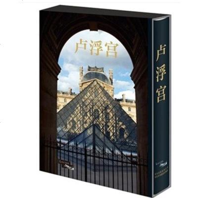 盧浮宮藝術書籍