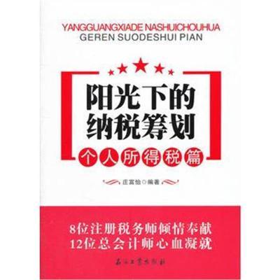 正版書籍 個人所得稅篇-陽光下的納稅籌劃 9787502191931 石油工業出版社
