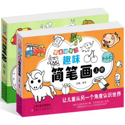 零基础学习 趣味简笔画(上下)全2册 儿童易学实用幼儿园学画画书启蒙儿童简笔画大全
