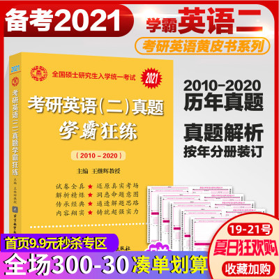 【刷真題】2021考研英語二真題試卷版 學霸狂練 王繼輝 204考研英語真題答題卡2010-2020年真題試卷 歷年真題