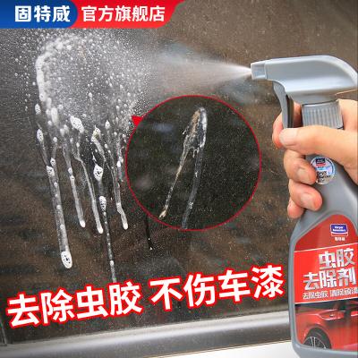 固特威蟲膠去除劑 汽車用漆面玻璃蟲膠 鳥屎糞 蟲尸 樹膠脂柏油瀝青不干膠黏膠 強力去污去膠劑