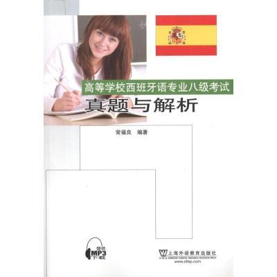 正版 高等学校西班牙语专业八级考试真题与解析 常福良 上海外语教育出版社 9787544626071 书籍