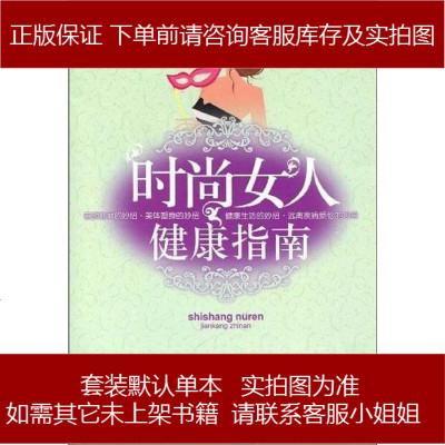 时尚女人健康指南 于帆//杨晓霞 农村读物 9787504852045