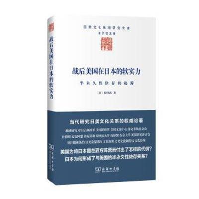 戰后美國在日本的軟實力:半性依存的起源 9787100103763