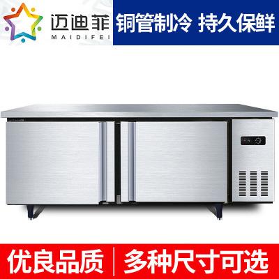 迈迪菲 1.5米全冷冻工作台保鲜操作台 吧台冰箱商用冰柜卧式冷柜平冷操作台工作台冷柜