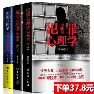 正版  全3冊犯罪心理學一季+第二季+心理學 楊姍姍心理學書籍犯罪心理學探索罪犯陰暗而扭曲的內心世界懸疑偵探推理