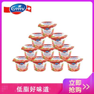 艾美Emmi瑞士進口低脂草莓酸奶 100g*10杯